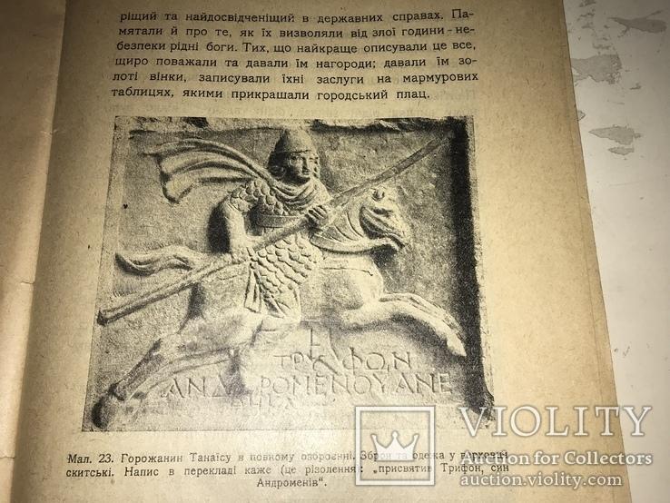 1916 Давне Минуле України Археологія, фото №4