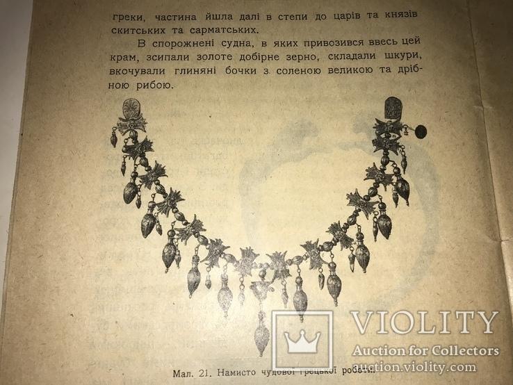 1916 Давне Минуле України Археологія, фото №5