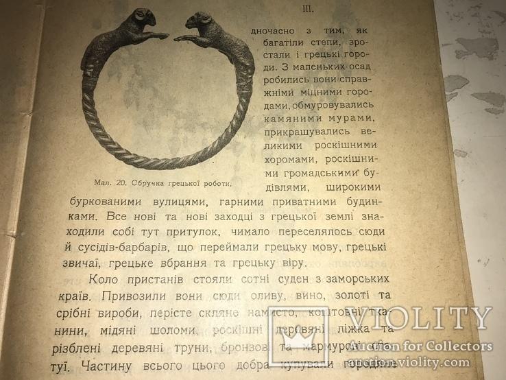 1916 Давне Минуле України Археологія, фото №6