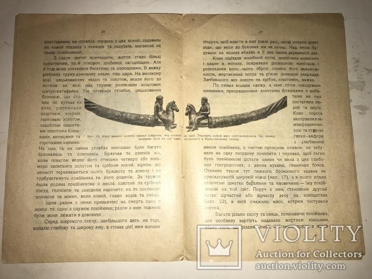 1916 Давне Минуле України Археологія, фото №7