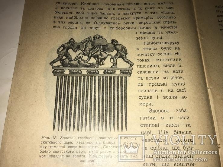 1916 Давне Минуле України Археологія, фото №8