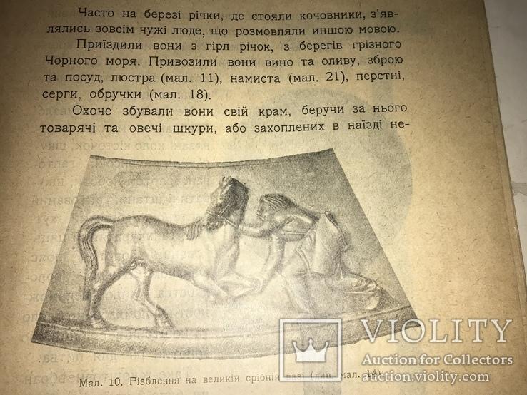 1916 Давне Минуле України Археологія, фото №10