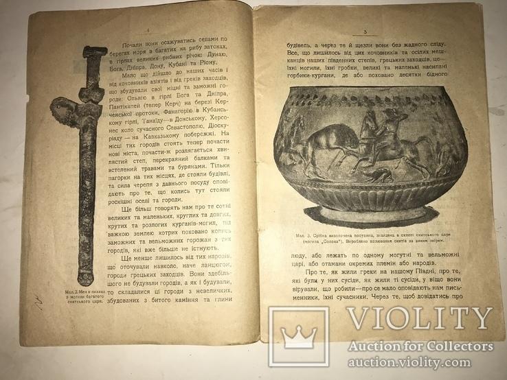 1916 Давне Минуле України Археологія, фото №11