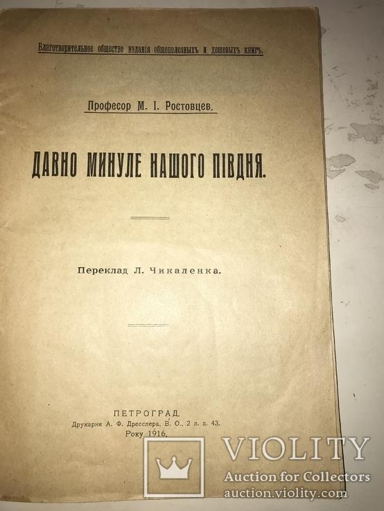 1916 Давне Минуле України Археологія, фото №12