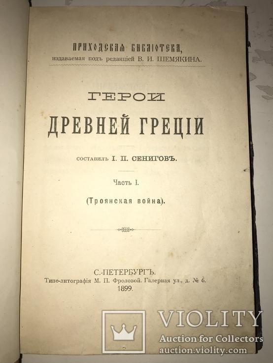 1899 Герои Древней Греции Троянская Война