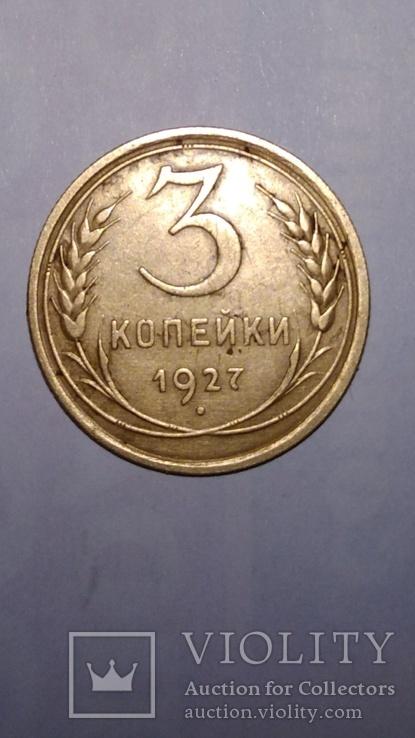 3 коп 1927p
