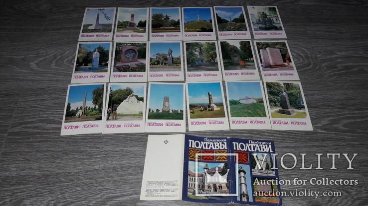 Набор открыток Полтава    СССР 1984г Полтави