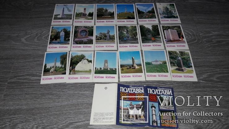 Набор открыток Полтава    СССР 1984г Полтави, фото №3