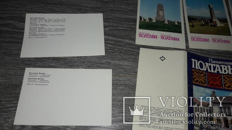 Набор открыток Полтава    СССР 1984г Полтави, фото №5
