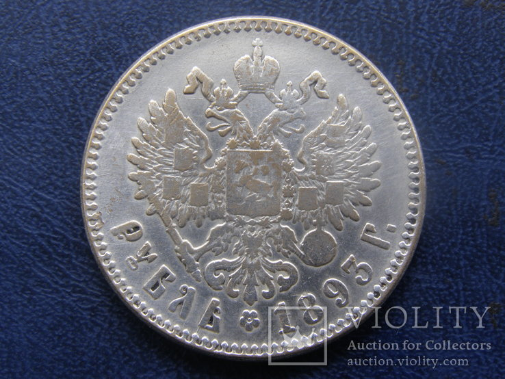 1 рубль 1893 г. Копия., фото №3