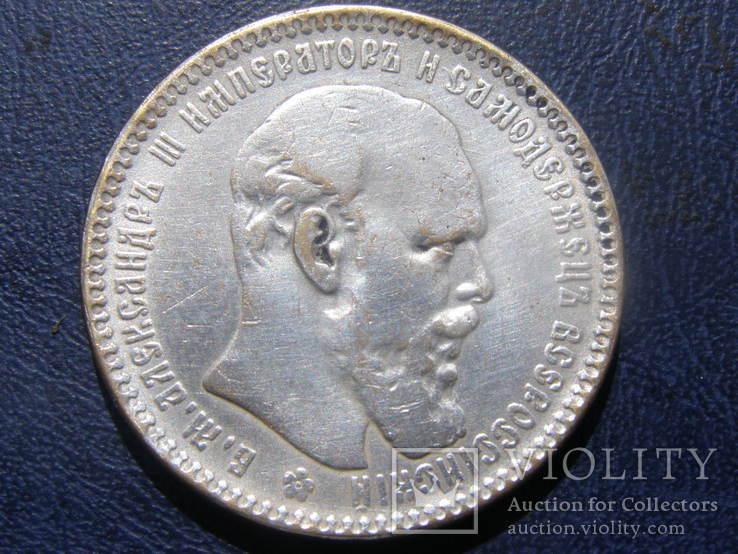 1 рубль 1893 г. Копия., фото №7