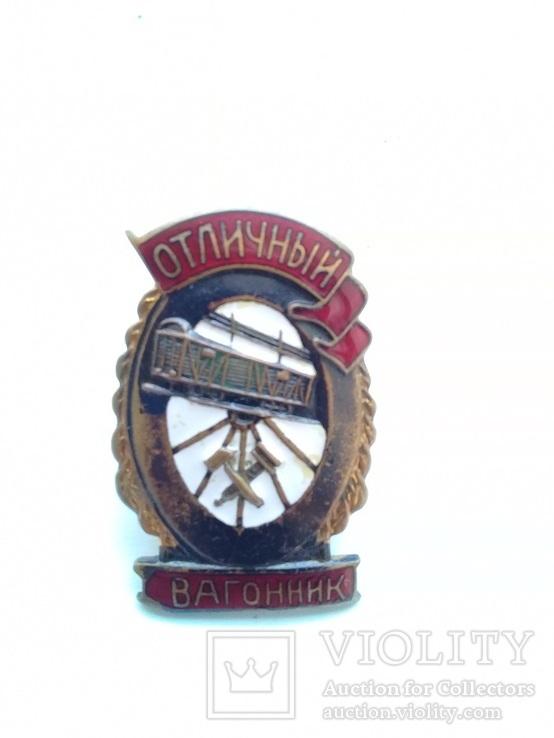 Знак Отличный Вагоник СССР.