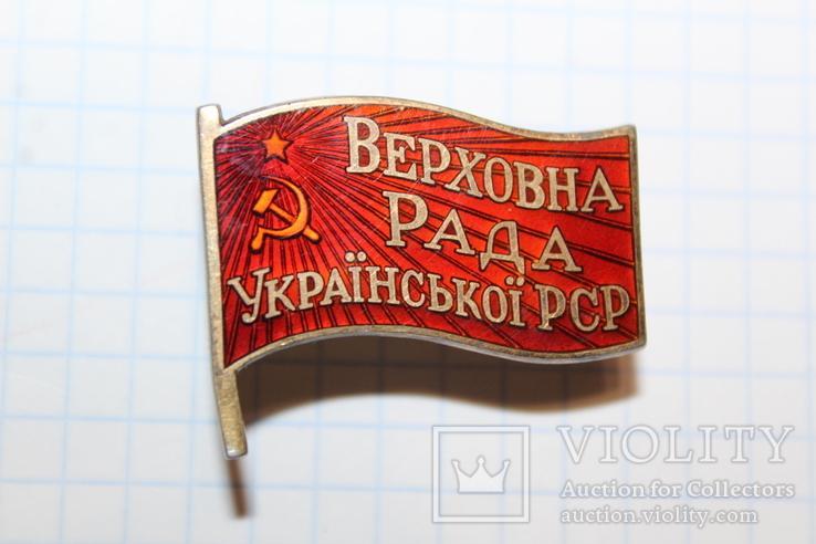 Знак Депутат Верховный Совет Украины № 193 МД