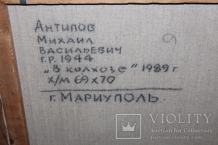 Антипов М.В. В колхозе. 1989. 69х70, фото №13