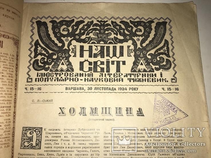 1924 Холмщина Историческая Украина