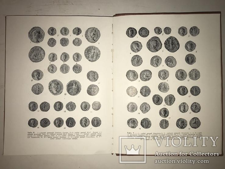 1959 Клады Римские Монеты в Украине всего 1000 тираж