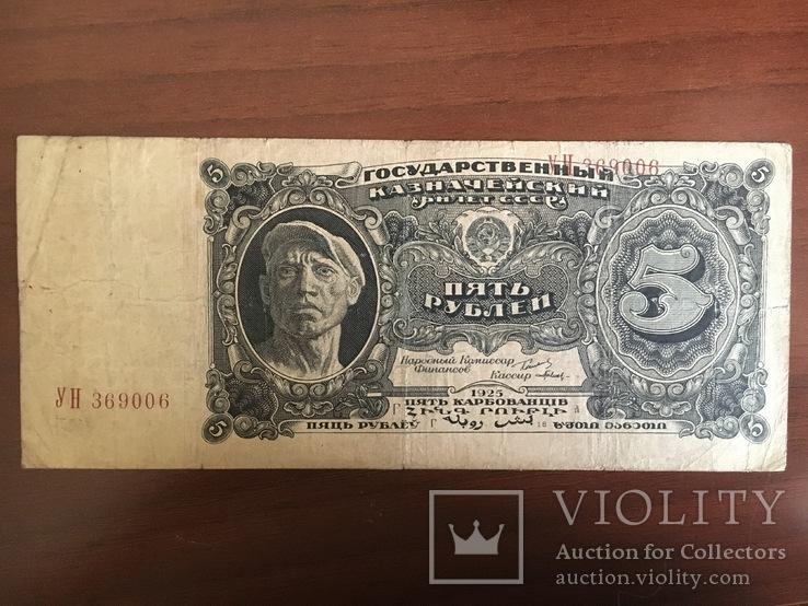 5 рублей 1925 г