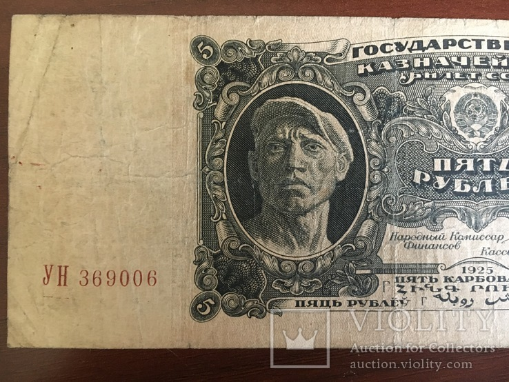 5 рублей 1925 г, фото №3