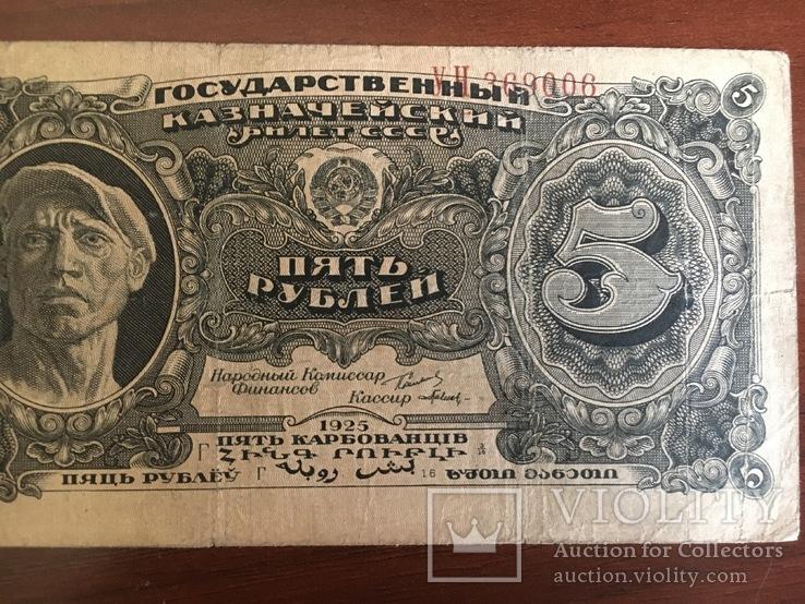 5 рублей 1925 г, фото №4