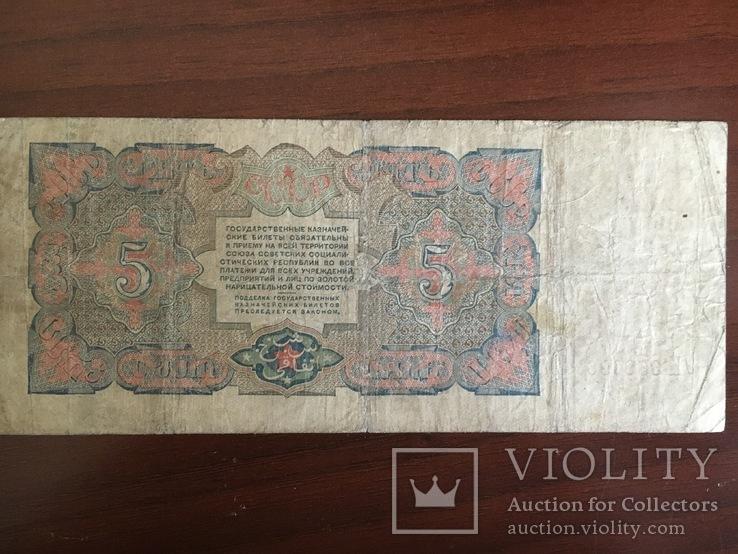 5 рублей 1925 г, фото №5