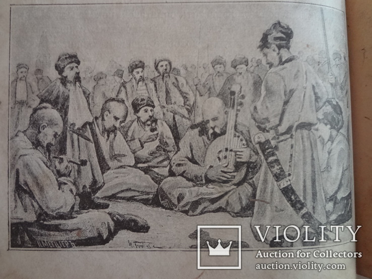 1909 На Украине Запорожские казаки Ефименко
