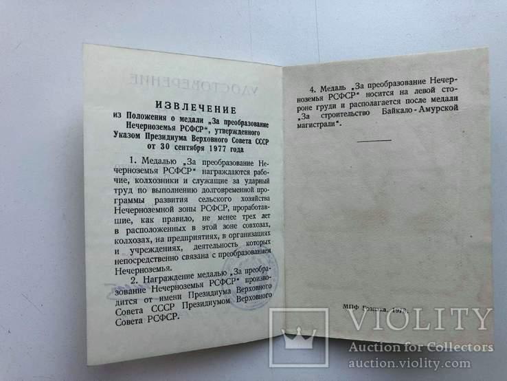 За преобразование Нечерноземья с документом., фото №4