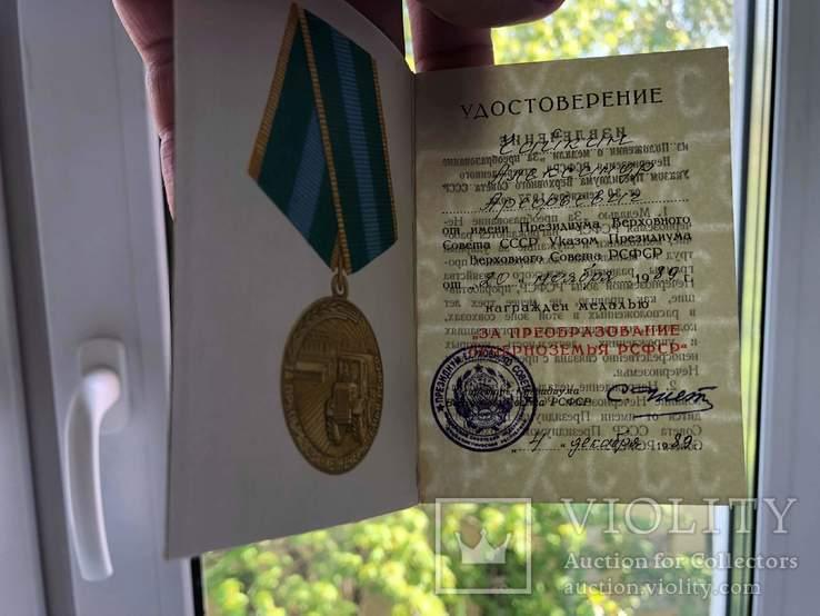 За преобразование Нечерноземья с документом., фото №5