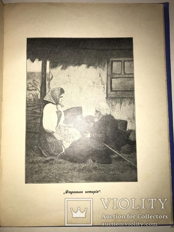 1898 Альбом Фототипий Тургенева Шикарный 30/24, фото №4