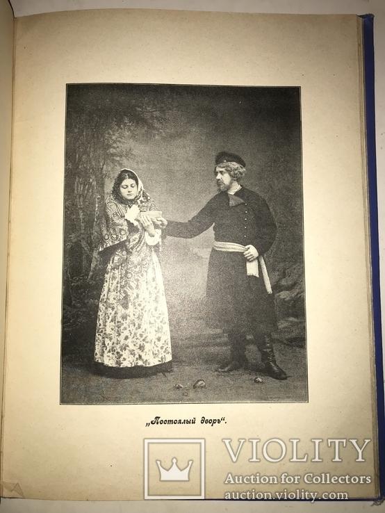1898 Альбом Фототипий Тургенева Шикарный 30/24, фото №5