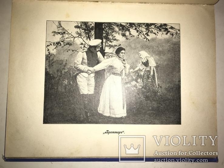 1898 Альбом Фототипий Тургенева Шикарный 30/24, фото №6