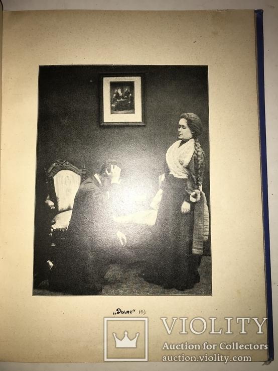 1898 Альбом Фототипий Тургенева Шикарный 30/24, фото №7