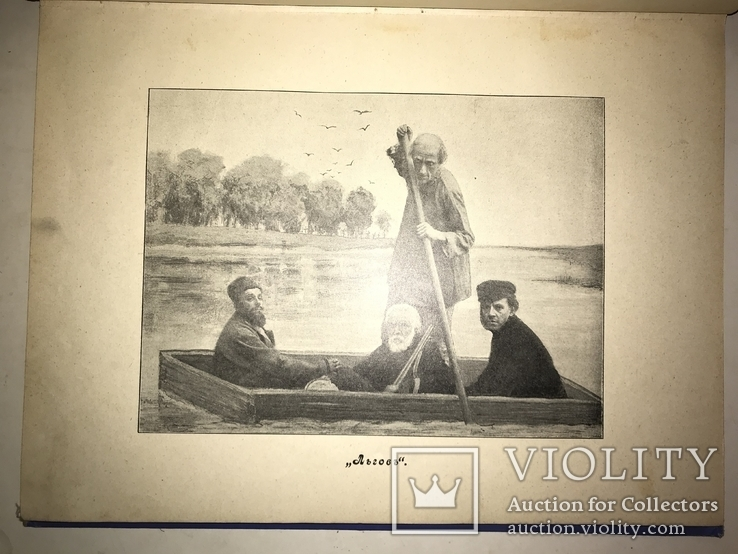 1898 Альбом Фототипий Тургенева Шикарный 30/24, фото №9