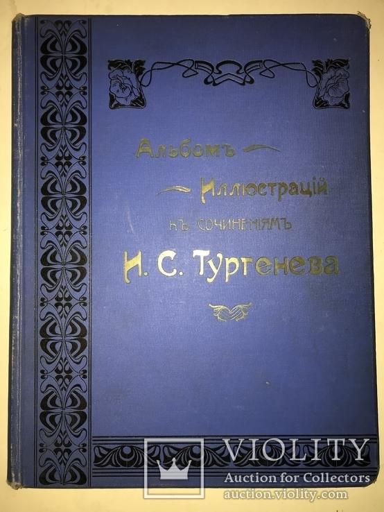 1898 Альбом Фототипий Тургенева Шикарный 30/24, фото №13