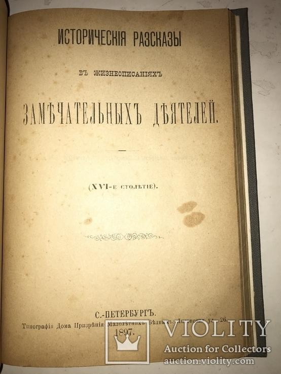 1897 История Замечательных Людей, фото №3
