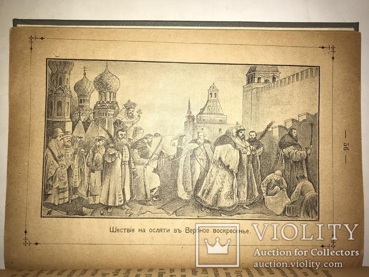 1897 История Замечательных Людей, фото №5