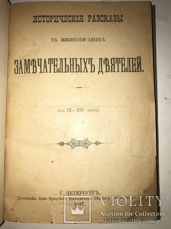 1897 История Замечательных Людей, фото №9