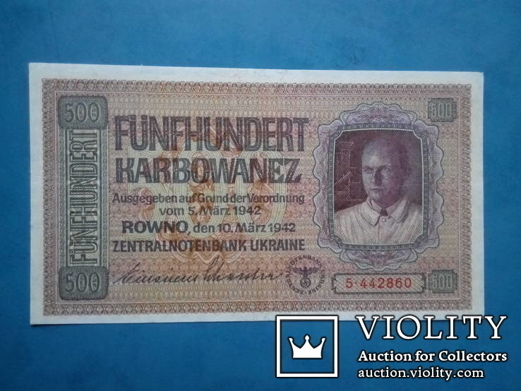 500 Карбованцев 1942 aUnc