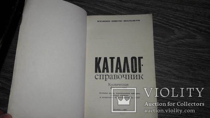 Каталог справочник почтовых марок СССР Космическая филателия космос 1970, фото №3