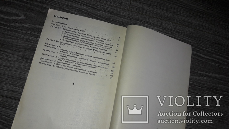 Каталог справочник почтовых марок СССР Космическая филателия космос 1970, фото №4