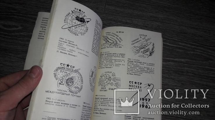 Каталог справочник почтовых марок СССР Космическая филателия космос 1970, фото №5