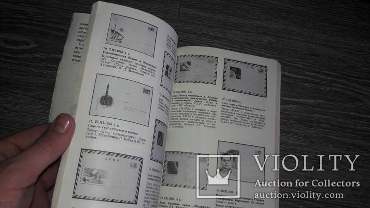 Каталог справочник почтовых марок СССР Космическая филателия космос 1970, фото №6