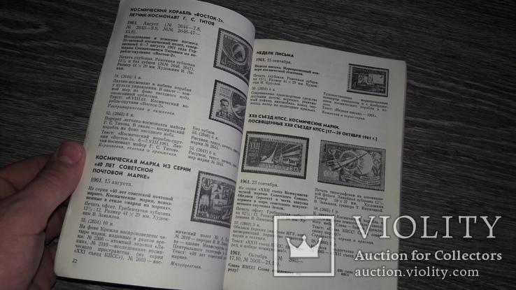 Каталог справочник почтовых марок СССР Космическая филателия космос 1970, фото №8