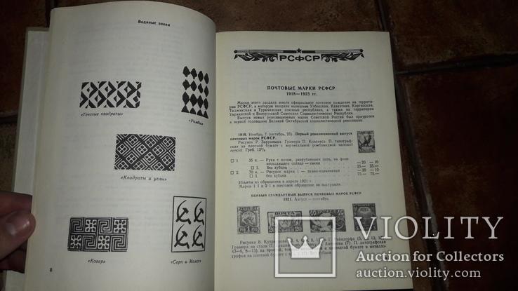 Каталог почтовых марок СССР 1918 - 1974гг.. 1976 г. 836с., фото №4