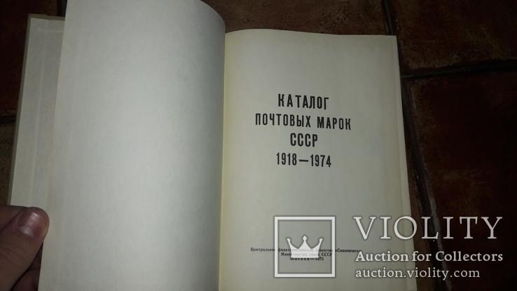 Каталог почтовых марок СССР 1918 - 1974гг.. 1976 г. 836с., фото №5