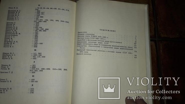 Каталог почтовых марок СССР 1918 - 1974гг.. 1976 г. 836с., фото №6