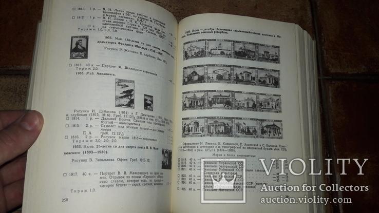 Каталог почтовых марок СССР 1918 - 1974гг.. 1976 г. 836с., фото №8