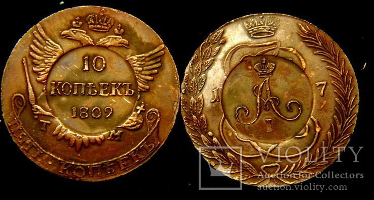 10 копеек 1809 надчекан на монете 5 копеек Екатерины II копия