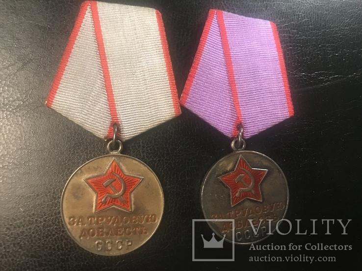 Медали за трудовую доблесть.