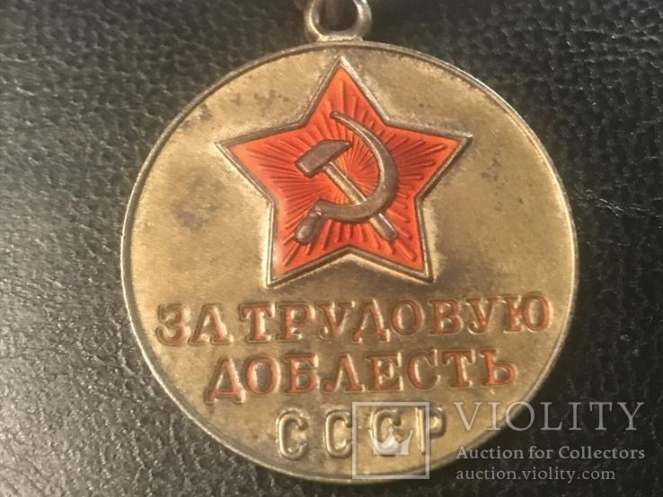 Медали за трудовую доблесть., фото №3