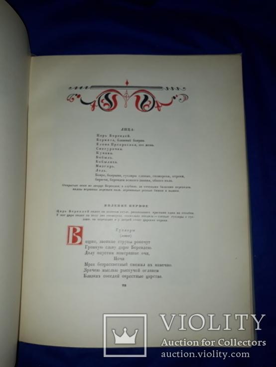 1954 Сказка Снегурочка 30х23 см., фото №3